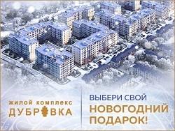ЖК «Дубровка» — 5 мин от МКАД Выбери новогодний подарок! Скидка